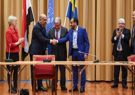 مفاوضات بين طرفي النزاع في اليمن على ظهر سفينة أممية قبالة الحديدة