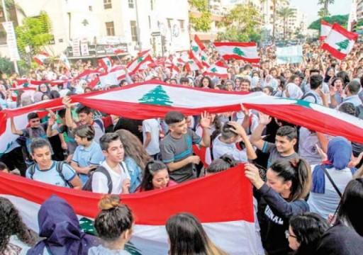احتجاجات طلابية في مدن لبنانية لليوم الثالث على التوالي