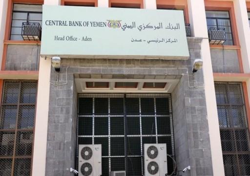 وزير المالية اليمني: مليارا دولار عجز الموازنة لعام 2019