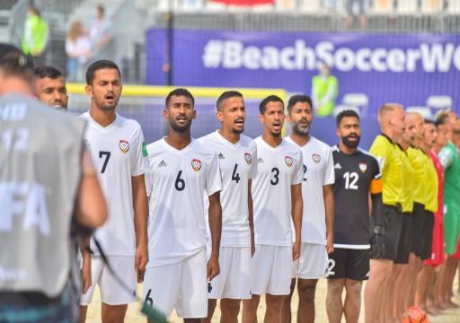 بعد فوزه في الجولة الأولى.. منتخب الإمارات للكرة الشاطئية يواجه موزمبيق غداً