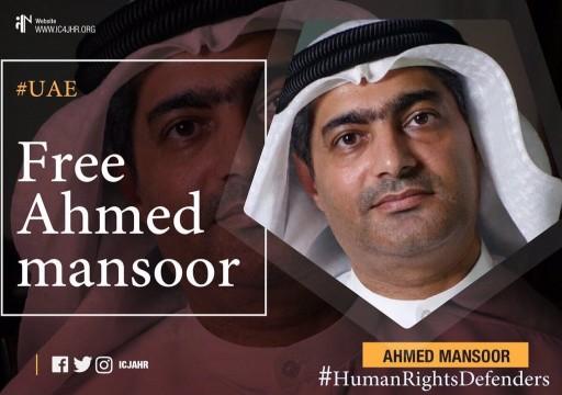 مركز حقوقي: أحمد منصور في الحبس الانفرادي وجلسة الطعن الاثنين المقبل
