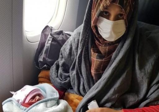 أفغانية تضع مولودة في رحلة إجلاء إلى بريطانيا