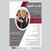 التعليم: انتهاء مهلة تسجيل الطلبة في مدارس أبوظبي الحكومية غداً