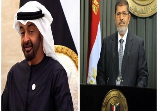 محكمة مصرية تعرض مستندات تكشف دور الإمارات في إثارة الفوضى بعهد مرسي
