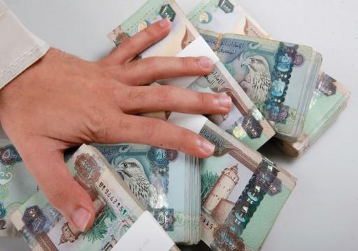 ارتفاع ودائع الحكومة لدى الجهاز المصرفي إلى 286 مليار درهم