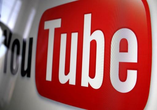 """يوتيوب يعلق قناة """"سكاي نيوز أستراليا"""" بسبب نشرها معلومات مضللة حول كوفيد"""