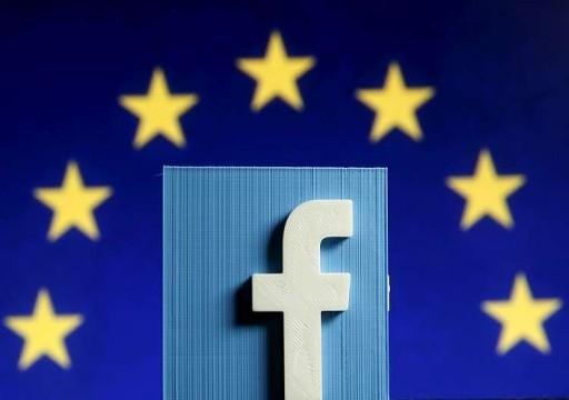 أوروبا تبحث عن بدائل لفيسبوك بعد العطل الأخير