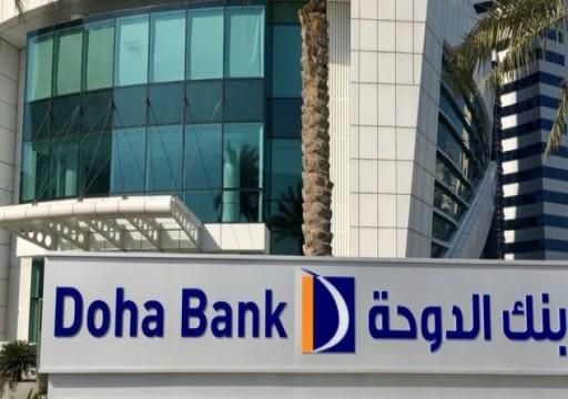رغم الأزمة.. بنك الدوحة يبقي على فرعيه في الإمارات