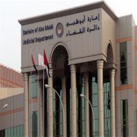 «قضاء أبوظبي»: لائحة قانون «الخدمة المساعدة» تصدر قريباً