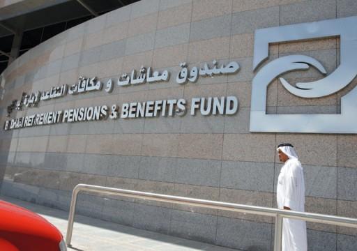 تقرير: %83 من مستحقي معاشات المتقاعدين المتوفّين في أبوظبي إناث