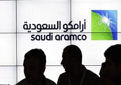 السعودية تبدأ عملية الطرح العام الأولي لأرامكو