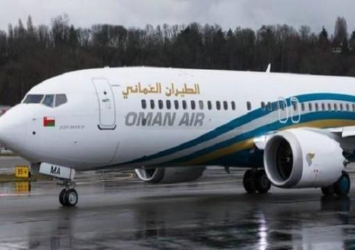 هيئة الطيران العمانية تعلّق جميع الرحلات الجوية مع الصين