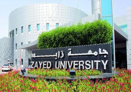 جامعة زايد تفتح باب التسجيل في «العلوم الطبيعية والصحية»