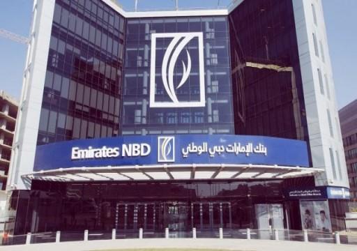 الإمارات دبي الوطني يحصل على موافقة المركزي لشراء دنيز بنك التركي