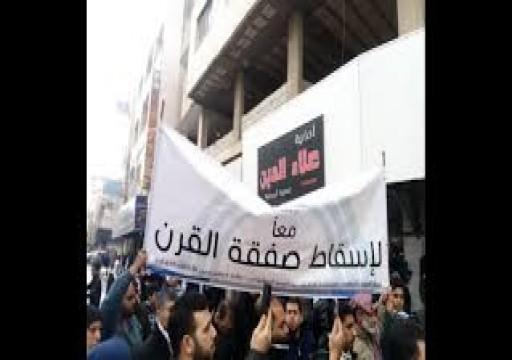 الأردن.. وقفة احتجاجية ضد صفقة القرن أمام السفارة الأمريكية