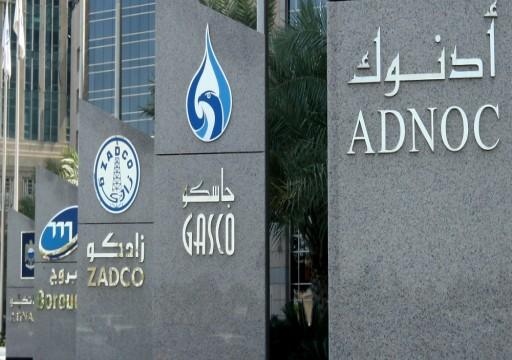 أدنوك تدرس مع مجموعة شركات إنشاء مجمع لإنتاج المواد الكيميائية في الهند