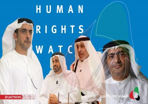 تقرير ووتش لعام 2020: تجاهل خطير لسيادة القانون في الإمارات