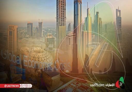 الإمارات بين أزمة مالية متوقعة في 2020 وإفلاس مرتقب في 2035.. هل بات تأجيل الإكسبو احتمالا؟!