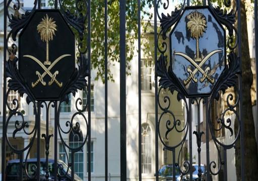 تلغراف البريطانية  تكشف موعد فتح السفارة السعودية في دمشق