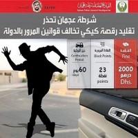 شرطة عجمان تحذّر من تقليد رقصة «كيكي»