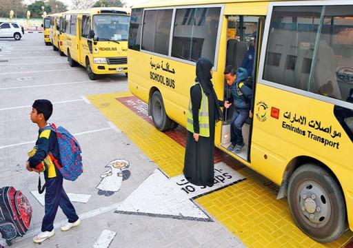 مواصلات دبي تشكل لجنة لدراسة خفض كلفة النقل المدرسي