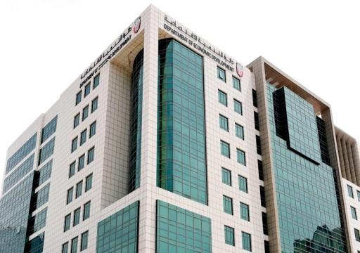 اقتصادية أبوظبي تبدأ الربط الإلكتروني مع الجهات المحلية والاتحادية