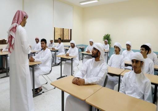 0.4 % نسبة توطين المدرسين بالتعليم الخاص في أبوظبي