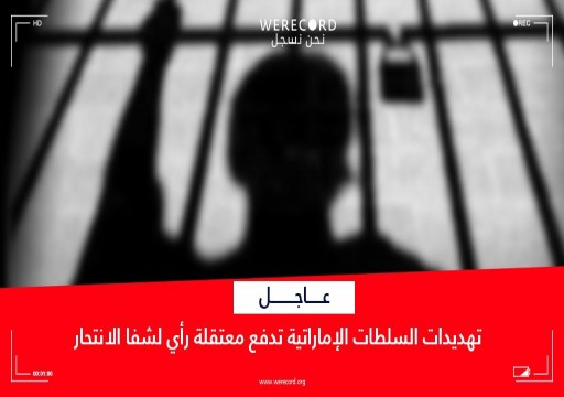 تهديدات جهاز الأمن تدفع معتقلة الرأي مريم البلوشي لمحاولة انتحار