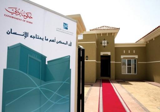 محمد بن راشد للإسكان لا تعتزم رفع قيمة القرض السكنية