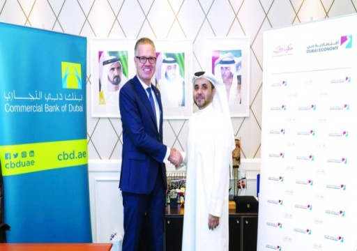 اقتصادية دبي وبنك دبي التجاري يقدمان خدمات مصرفية لأصحاب الأعمال