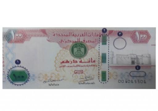 المصرف المركزي يطرح ورقة 100 درهم جديدة في الأسواق غداً