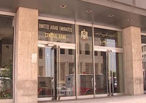 المركزي: البنوك تستثمر 10.3 مليارات درهم في السندات خلال 8 أشهر