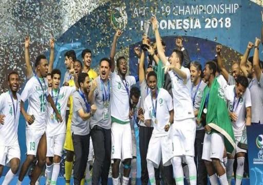 المنتخب السعودي يتوج بلقب كأس آسيا للشباب
