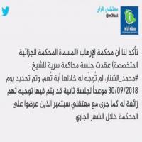 محاكمة سرية في السعودية للشيخ محمد الشنار