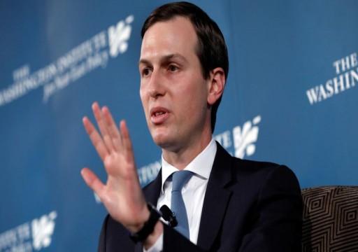 كوشنر: خطة السلام تكرس القدس عاصمة لإسرائيل وتتجنب حل الدولتين