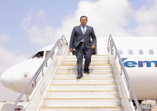 رئيس الحكومة اليمنية يعود إلى عدن للمرة الأولى منذ 6 أشهر