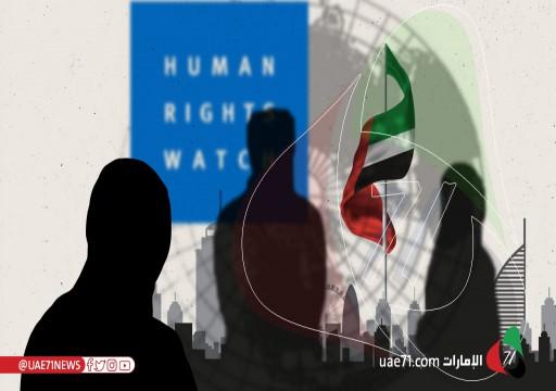 """""""هيومن رايتس ووتش"""" تطالب أبوظبي  بإجراء تحقيق فوري وشفاف في محاولة انتحار مريم البلوشي"""