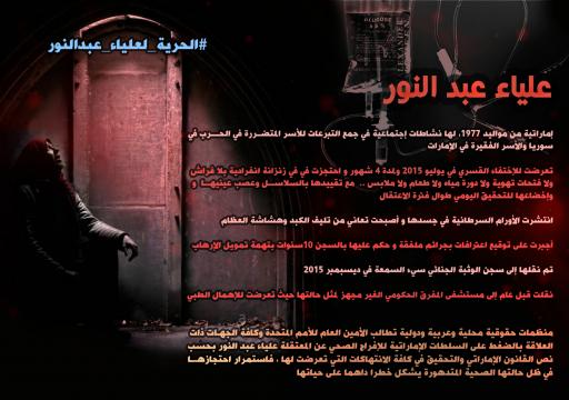 الأمم المتحدة تطالب الإمارات بأن تعيش علياء عبد النور أيامها الأخيرة بكرامة