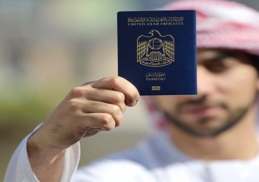 الإمارات وروسيا تستعدان لإلغاء تأشيرة الدخول بين البلدين