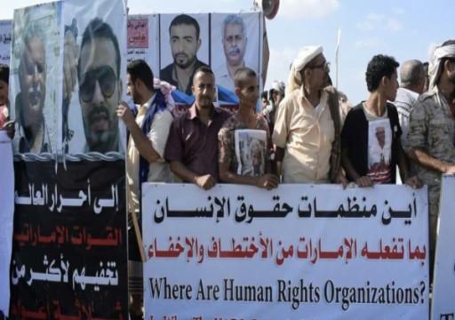 توسع الاحتجاجات بعدن على انتهاكات المليشيات المدعومة إماراتيا