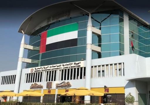 الاتحادية للمواصلات تعلق على احتجاز إيران ناقلة النفط رياح
