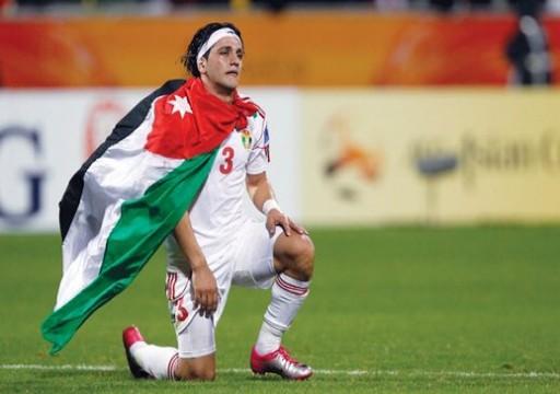 الأردن يخشى مفاجآت فيتنام في أولى مباريات دور الـ16 من أمم آسيا