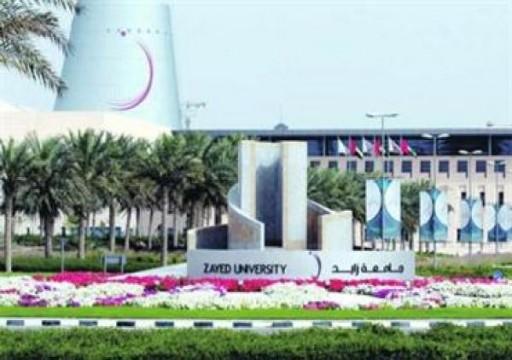 مجلس الوزراء يعتمد إعادة تشكيل مجلس جامعة زايد