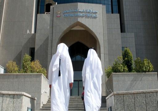 «المركزي» يحدّد 3 حالات لا يقبل فيها شكاوى المتعاملين مع البنوك