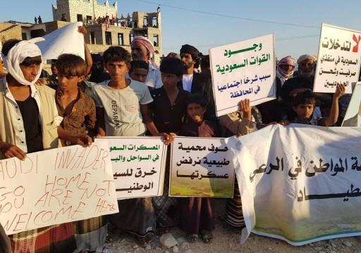 احتجاجات المهرة اليمنية تتواصل رفضاً لأطماع السعودية