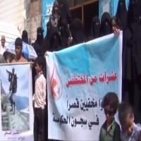 وقفة احتجاجية في تعز تندد باعتقالات الحوثي وأبوظبي في اليمن