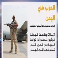 نشرة استخبارية: أبوظبي تستعين بضباط أميركيين في حربها باليمن