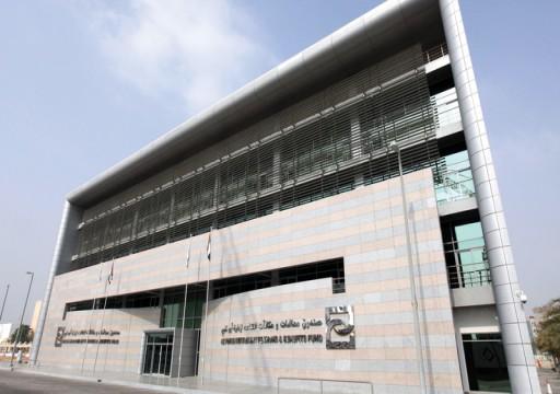 «أبوظبي للتقاعد» يتلقى طلبات ضم الخدمة وفق التعديلات الجديدة