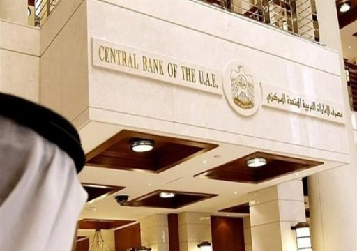 نمو أرصدة وحسابات وودائع المصرف المركزي بالخارج بنسبة 24.2 %
