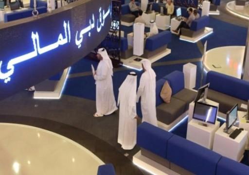 """""""سوق دبي المالي"""" يلغي الحد الأدنى لعمولة التداول"""